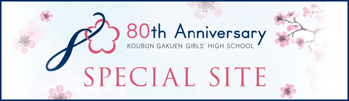 80th Anniversary KOUBUN GAKUEN GIRL'S HIGH SCHOOL SPECIAL SITE